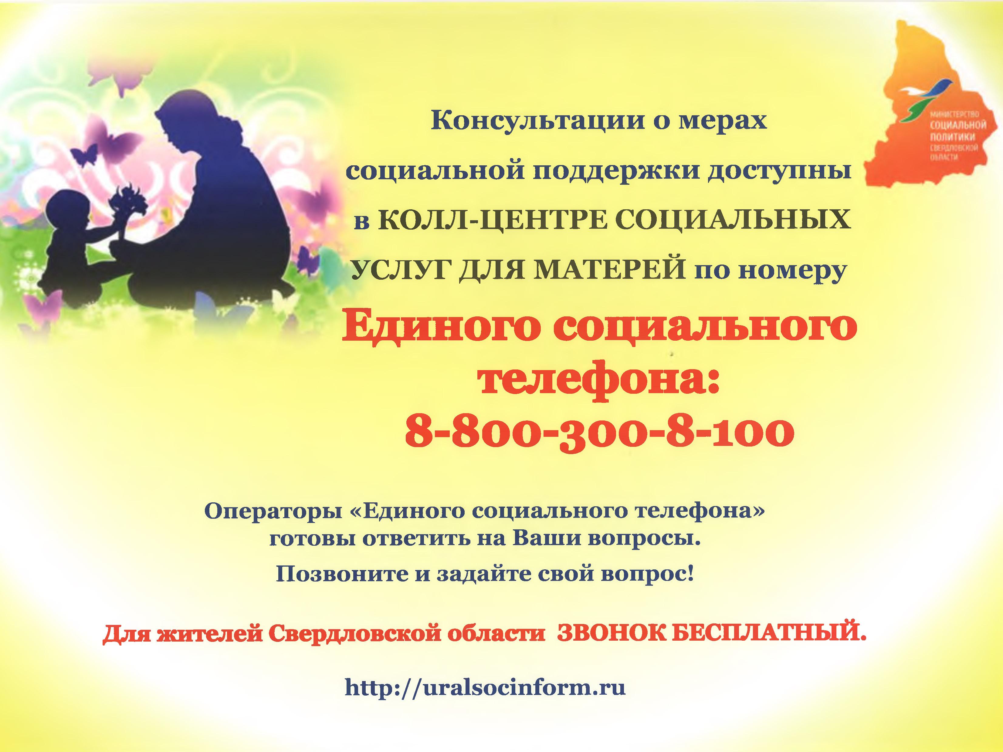 Социальные услуги для матерей