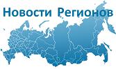 """РИА """"Новости регионов России"""""""